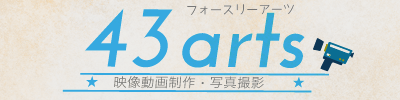 43arts フォースリーアーツ 動画映像制作